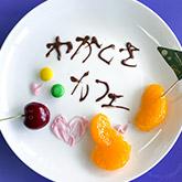 わかくさカフェ×京都南青少年活動センター